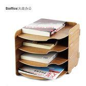 57創意木質大政桌面辦公文件欄架框A4紙4層多層宣傳資料架免運 全館八八折鉅惠促銷HTCC