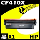 【速買通】HP CF410X 黑 相容彩...