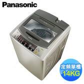 【Panasonic 國際牌】14公斤超強淨洗衣機 NA-158VB-N(香檳金)