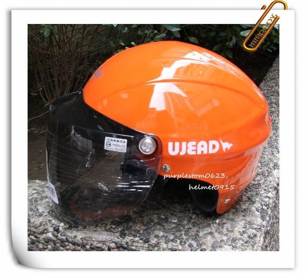 林森●GRS半罩安全帽,半頂式,瓜皮帽,雪帽,附耐磨鏡片,077,橘
