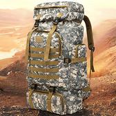 大容量80L背包 迷彩戶外雙肩包 旅行登山包 旅行背包 登山背包 戶外運動背包 限宅配【Z90548】