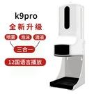 預購K9Pro 全自動感應洗手消毒儀皂液噴霧器一體機紅外線非接觸式語音自動給皂機+3腳支架
