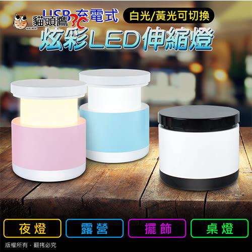 【貓頭鷹3C】USB充電式 白光/黃光可切換 炫彩LED伸縮燈-藍白/黑白/粉白[USB-68]