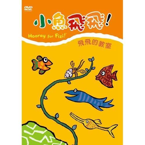 小魚飛飛 Vol.4飛飛的教室 DVD (音樂影片購)