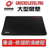 [地瓜球@] OZONE GROUND LEVEL PRO 滑鼠墊 (大型) 車邊處理 防滑橡膠底座