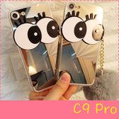 【萌萌噠】三星 Galaxy C9 Pro (C9000)  韓風 大眼毛球鏡面保護殼 全包矽膠鏡面軟殼 手機殼 手機套