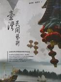 【書寶二手書T3/大學藝術傳播_QIK】臺灣民間藝術_施翠峰、施慧美