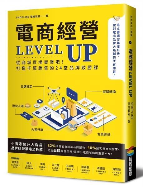 電商經營LEVEL UP:從商城賣場畢業吧!打造千萬銷售的24堂品牌致勝課【城邦讀書花園】