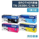原廠碳粉匣 BROTHER 1黑3彩 TN-263BK/TN-263C/TN-263M/TN-263Y /適用 Brother HL-3270CDW/MFC-L3750CDW