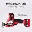 電鋸 鋰電往復鋸電動充電式電鋸家用多功能馬刀鋸小型木工手持戶外鋸子【快速出貨】