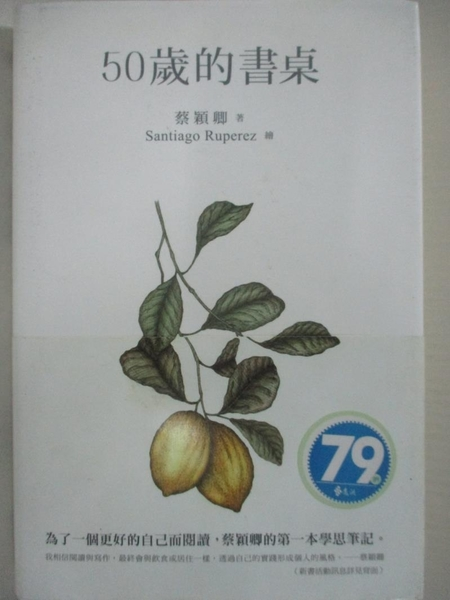 【書寶二手書T9/短篇_B4C】50歲的書桌_蔡穎卿