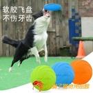狗狗飛盤寵物飛碟訓練磨牙玩具互動耐咬浮水【小獅子】