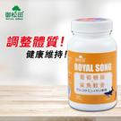 【御松田】葡萄糖胺+鯊魚軟骨(30粒x1瓶)~可搭配紅藻鈣海洋鎂二型膠原蛋白使用