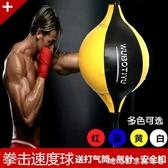 反應球-懸掛式拳擊速度球減壓拳擊球反應球拳擊魔力球搏擊球反應拳速球 糖糖日系