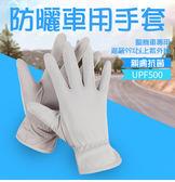 防曬騎車用手套 防曬 吸汗 透氣 通風【MG001】