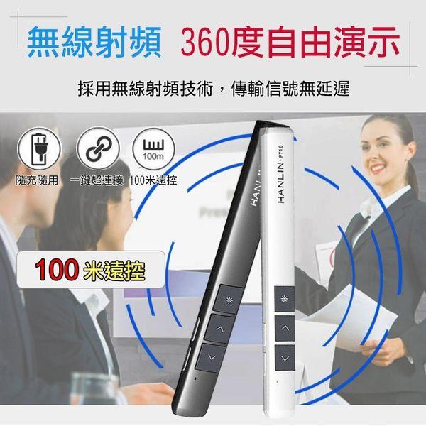 【 全館折扣 】 多功能 簡報筆 HANLIN-PT16 超薄USB2.4g充電簡報翻頁筆 無線簡報筆 翻頁筆 雷射筆