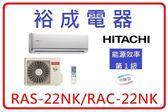 【裕成電器‧含標準安裝】Hitachi日立變頻分離式頂級型冷暖氣 RAS-22NK/RAC-22NK