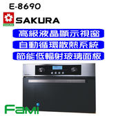 【fami】櫻花蒸烤箱 E-8690 崁入式蒸烤箱