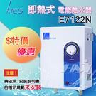 【和成牌熱水器】不含安裝 E-7122N 瞬熱式電能熱水器 / 即熱式電能熱水器【原廠保固免運】