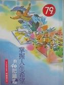 【書寶二手書T2/勵志_AOX】掌握人生希望的40把鑰匙_傅佩榮
