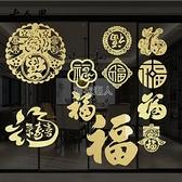 福字墻貼紙玻璃貼 春節元旦過新年窗花喜慶裝飾商場櫥窗玻璃 【快速出貨】