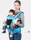 嬰兒背帶新生兒前抱式寶寶腰凳多功能抱娃神器四季通用坐凳    琉璃美衣