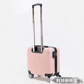 行李箱 迷你登機箱女16寸行李箱拉桿箱女18寸商務小箱子17寸旅行箱萬向輪 交換禮物