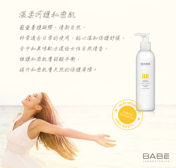 BABE Laboratorios 寵愛養護凝露/私密清潔250ml