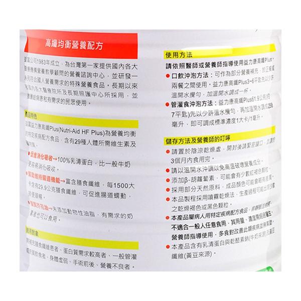 益富 益力康高纖 750g/瓶★愛康介護★