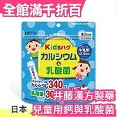 日本製 ITOH 井藤漢方製藥 兒童用鈣與乳酸菌 30日份 學齡小孩 保養 草莓風味 優格 【小福部屋】