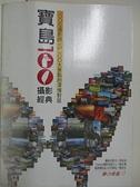 【書寶二手書T2/攝影_EGI】寶島100攝影經典 : 100位攝影師VS. 100大景點的深情對話_DC view100攝影師