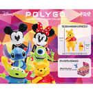 ◆獨特又時尚的藝術玩具「POLYGO系列」◆新推出迷你版迪士尼角色◆一套六種,商品高約5~6公分
