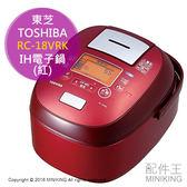 【配件王】日本代購 TOSHIBA 東芝 RC-18VRK 紅 IH電子鍋 真空壓力 電鍋 10合