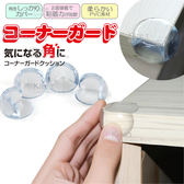 【超值10入】kiret 直角型防撞角 球型防護角-贈黏膠