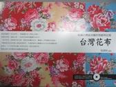 【書寶二手書T3/設計_HRK】台灣花布 收藏台灣最美麗的情感與記憶_原價550_吳清桂