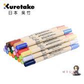 水彩筆 同色深淺雙色雙頭刷頭筆 水彩筆手賬筆24色單支 18色