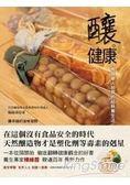 釀‧健康:風靡華人世界的祛病養生法 楊綠茵Ⓞ著 (店長推薦)