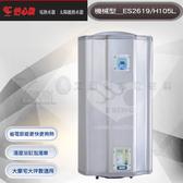 『怡心牌熱水器』ES 2619 直掛式橫掛式電熱水器105 公升220V ES  系列機械型