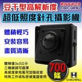SONY CCD 700條高解析超低照度豆干型針孔攝影機(3x3cm)