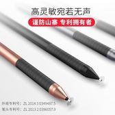 電容筆細頭觸控觸屏IPAD繪畫手機通用蘋果安卓畫畫手寫筆平板pro 歐韓時代