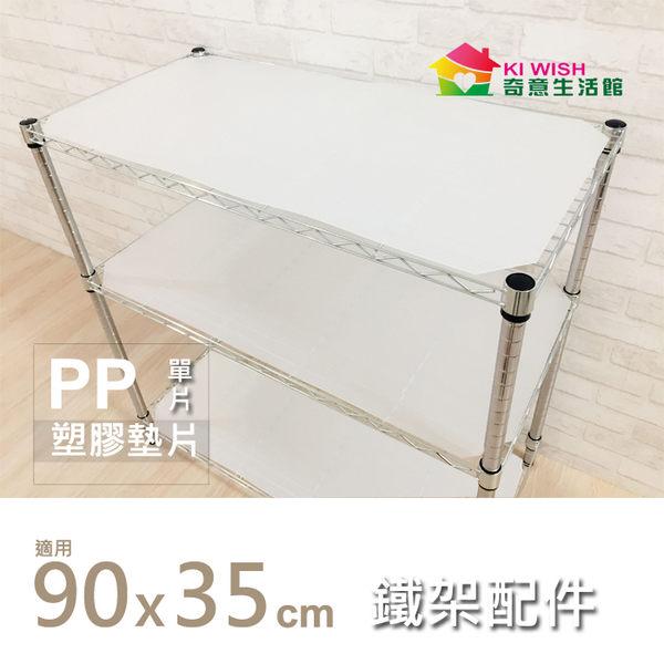90x35cm-塑膠透明墊片/PP板/免運/收納配件/鐵架/鍍鉻架/層架/四層架/置物架/鐵力士架【奇意生活館】