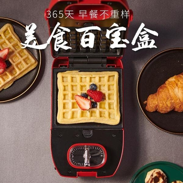 三明治機早餐機家用麵包機輕食機華夫餅多功能吐司機三文治機 【快速出貨】