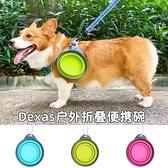 餵食器 寵物狗狗折疊碗外出飲水碗便攜式狗碗戶外喝水旅行用品柯基狗食盆 宜品