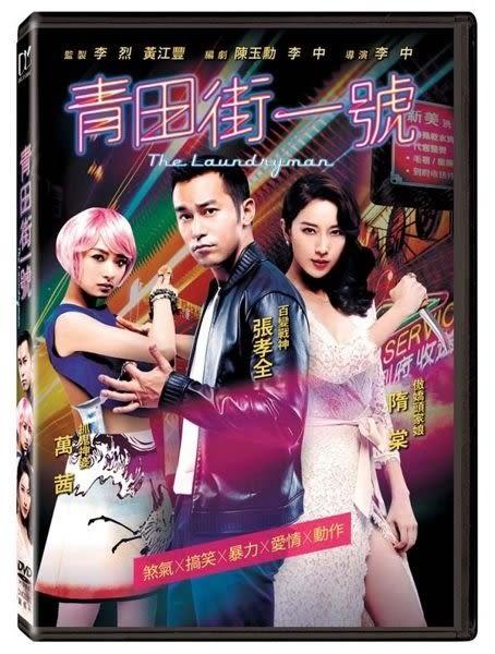 青田街一號 DVD (購潮8) 4710756646433