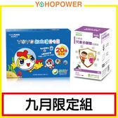 【限定組✦限量45組】好菌銀行 YOYO敏立清益生菌-多多原味X1(60條/盒)+小悠活X1(30顆/盒)