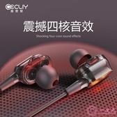 S8耳機四核雙動圈hifi降噪帶麥K歌高音質蘋果線控華為通用小米重低音炮耳塞
