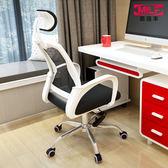 電腦椅家用現代簡約網布辦公椅子遊戲椅學生學習椅升降轉椅tw 全館免運