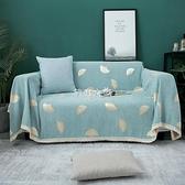 沙發巾全蓋防滑防塵沙發套罩全包萬能套蓋布北歐四季通用沙發墊  快速出貨