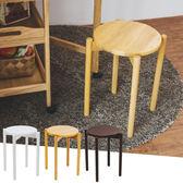 椅子 餐椅 椅凳【L0026】納維亞簡約椅凳(三色) 收納專科