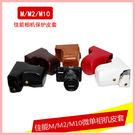 相機包 canon EOS M 保護皮套 微單 相機皮套 EOS M2 M10 單肩 內膽包 便攜 攝影包 萌果殼